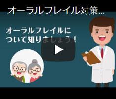 神奈川県作成オーラルフレイル対策啓発映像フルバージョン