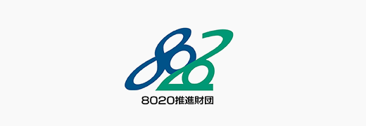 8020推進財団