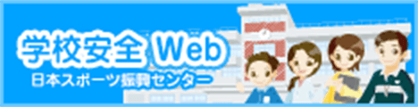 学校安全Web