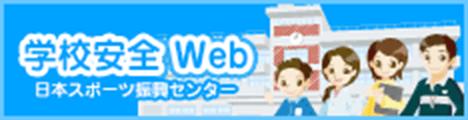 学校安全Web