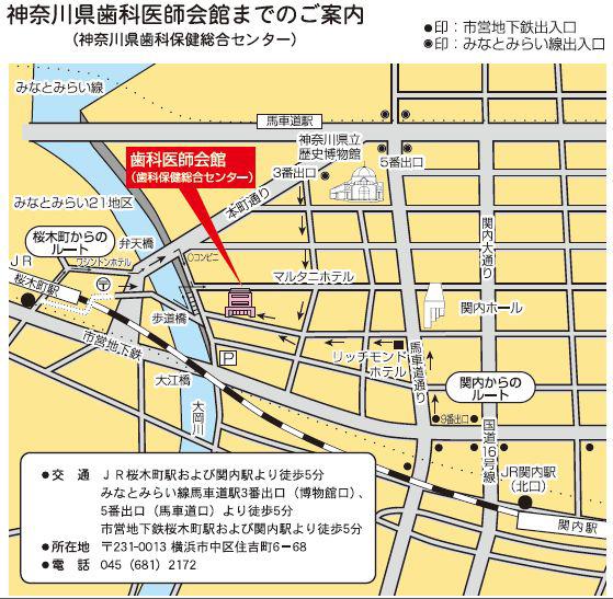 神奈川県歯科医師会アクセスマップ
