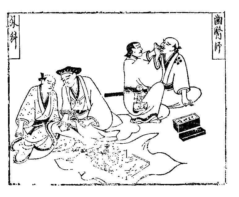 江戸時代の歯科医師による治療「人倫訓蒙図彙」