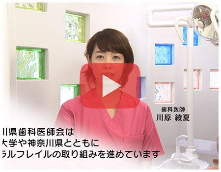 神奈川県歯科医師会作成「オーラルフレイル  啓発CM(15秒)」
