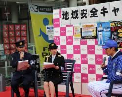 山手警察署主催 <br>地域安全キャンペーンにゲスト参加しました