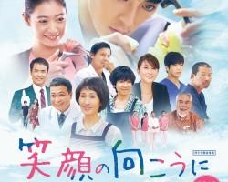 日本歯科医師会製作映画『笑顔の向こうに』が快挙<br>第16回モナコ国際映画祭でグランプリ受賞