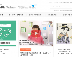 神奈川県歯科医師会の情報サイトが公開1年で月間10万アクセス...