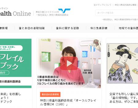 神奈川県歯科医師会の情報サイトが公開1年で月間10万アクセス越え!