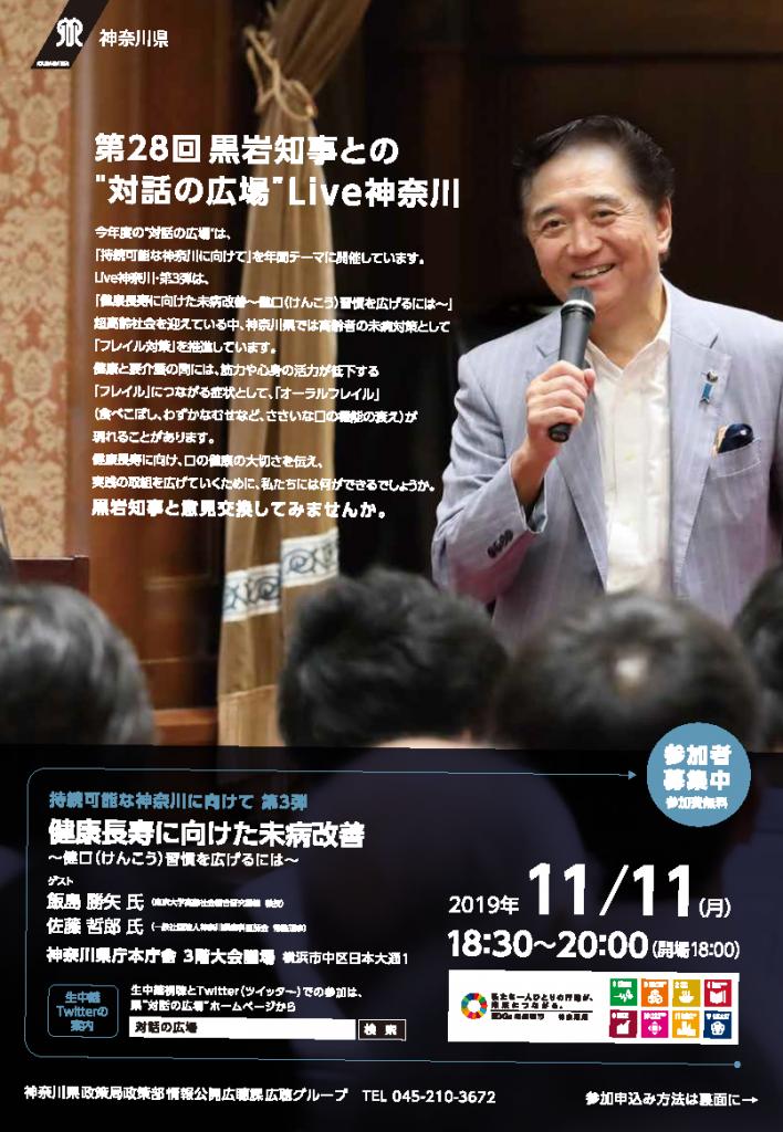 「黒岩知事との対話の広場 Live神奈川」にて本会の佐藤常務が発表を行います