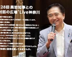 「黒岩知事との対話の広場 Live神奈川」にて本会の佐藤常務...