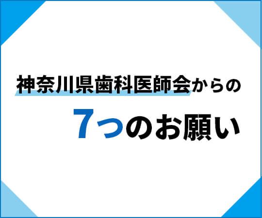 神奈川県歯科医師会からの7つのお願い