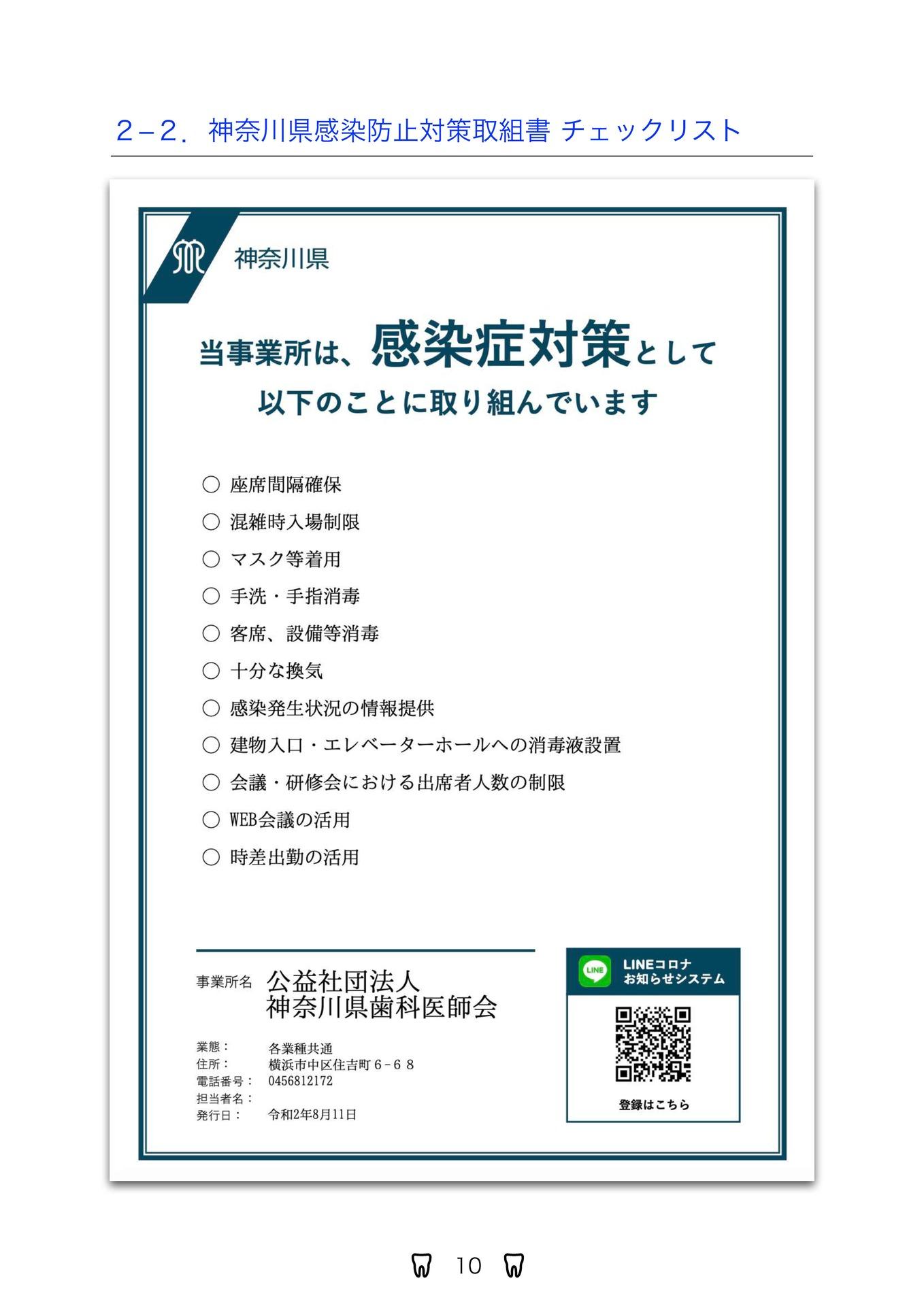 県 感染 神奈川 今日 コロナ 新型コロナウイルスに感染した患者の発生状況