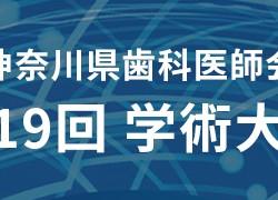 令和2年度 神奈川県歯科医師会第19回学術大会・配信ページ(医療関係者限定)