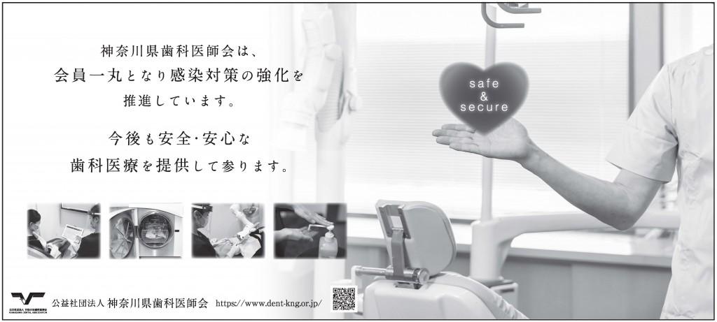 神奈川新聞、読売新聞(神奈川県版)に広告を掲載いたしました