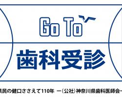 動画CM「Go To 歯科受診」! <br>Bリーグ「神奈川...