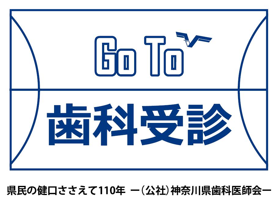 ≪6月30日まで限定公開≫<br>動画CM「Go To 歯科受診」!  Bリーグ「神奈川ダービー」2試合で上映
