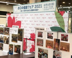お口の健康フェア2021(川崎市歯科医師会・令和3年度歯と口...