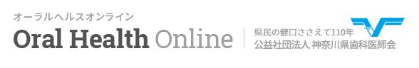 Oral Health Online オーラルヘルスオンライン